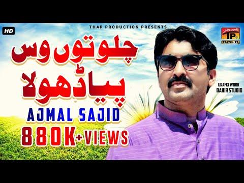 Chalo Tun Vas Piya Dhola Sadi Khair Ae - Ajmal Sajid - Latest Punjabi  Song 2017