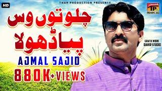 Chalo Tun Vas Piya Dhola Sadi Khair Ae - Ajmal Sajid - Latest Punjabi And Saraiki Song 2017
