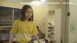 藤原さくら‐「SUPERMARKET」Live 2021 at 中野サンプラザ(Trailer)