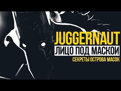 VALVE РАСКРЫЛИ ЛИЦО JUGGERNAUT!