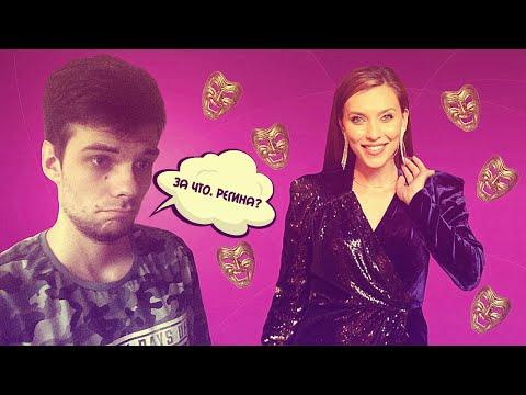Mask Off. В чём виновата Регина Тодоренко и о чём было шоу «Маска»?