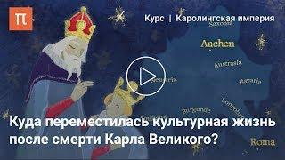 Каролингское возрождение - Александр Сидоров