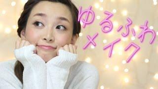 [English Subs] Soft and Sweet Makeup♡1分で分かる!!ゆるふわ女子の作り方♡ふわラテ thumbnail