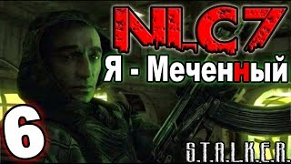 "S.T.A.L.K.E.R. NLC 7: ""Я - Меченный"" #6. Атака бандитов на стоянку заброшенной техники"