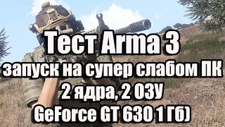 Тест Arma 3 запуск на супер слабом ПК (2 ядра, 2 ОЗУ, GeForce GT 630 1 Гб)