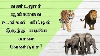 Teach Zoo Animals to your Kids from Home தமிழில் | Vada Bajji