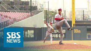 프로야구 시범경기 개막…희비 엇갈린 김광현-양현종 / SBS