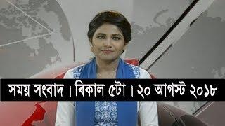সময় সংবাদ | বিকাল ৫টা | ২০ আগস্ট ২০১৮ | Somoy tv bulletin 5pm | Latest Bangladesh News HD