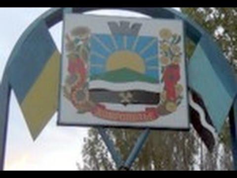 Город Доброполье - островок Украины в Донецкой области или Передаем привет Путину