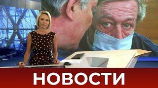 Выпуск новостей в 18:00 от 05.08.2020
