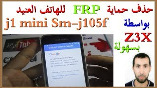 طريقة حصرية لإزالة  Frp Samsung j105f j1 mini بواسطة البوكس Z3X بكل سهولة