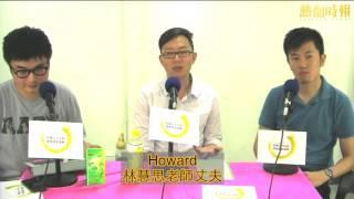 熱血公民教育: 林慧思老師丈夫與香港人分享的話