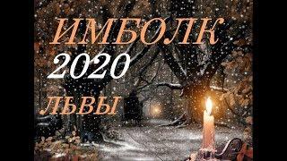 ЛЕВ. ИМБОЛК- 2020 год. СВЕЧА- ОЗАРЯЮЩАЯ ВАШ ПУТЬ.