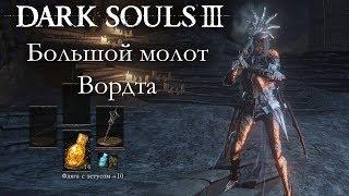 Dark Souls 3 PvP Большой молот Вордта THE FROSTBITE EDITION