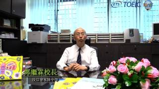 Publication Date: 2017-03-15 | Video Title: TOEIC 托業@ 浸信會永隆中學 鄭繼霖校長