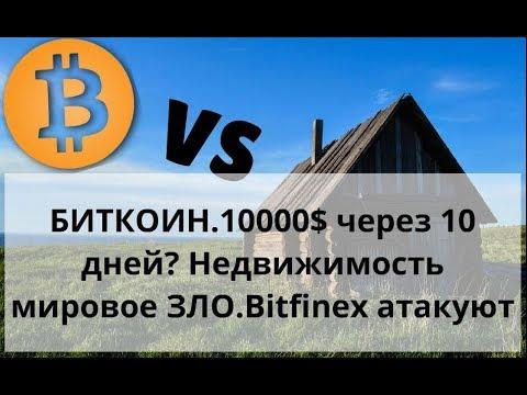 БИТКОИН 10000$ через 10 дней? Недвижимость мировое ЗЛО  Bitfinex атакуют  Курс Bitcoin