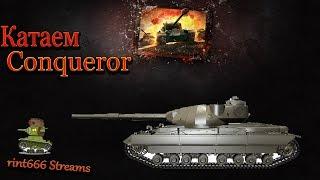 Стрим World of Tanks Катаем Conqueror и не только (танки онлайн) / Видео