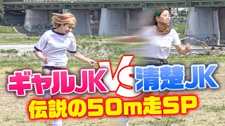【egg vs TEENS運動会】ギャルと清楚の50m走SP!!じゅりり参戦♡ギャルと清楚強いのはどっちだ!!