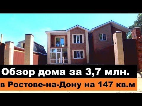 Обзор дома за 3,7 млн. в Ростове-на-Дону под чистовую отделку.