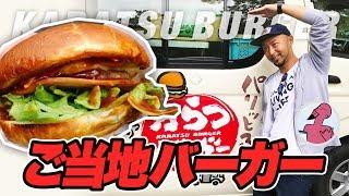 アメリカのハンバーガーを知り尽くしたアメリカ在住者が日本のローカル...