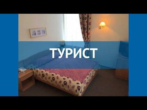 ТУРИСТ 3* Россия Санкт-Петербург обзор – отель ТУРИСТ 3* Санкт-Петербург видео обзор