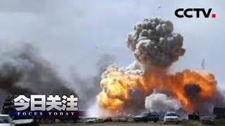 《今日关注》 20200119 土耳其出兵 美俄角力 利比亚成中东下一漩涡?| CCTV中文国际