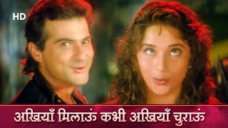 Ankhiyaan Milaaoon (अखियाँ मिलाऊं) - Raja -  Madhuri Dixit - Sanjay Kapoor - Romantic Bollywood Song