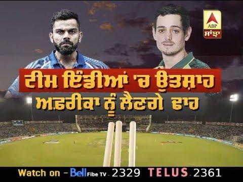 Team India `ਚ ਉਤਸ਼ਾਹ, South Africa ਨੂੰ ਲੈਣਗੇ ਢਾਹ | ABP SANJHA |