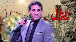 اغنية تتر نهاية مسلسل زلزال مع الكلمات غناء ( احمد شيبة)