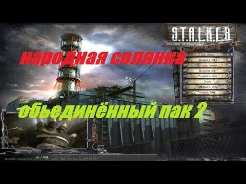 S.T.A.L.K.E.R. Народная Солянка ОП2 # 056 ( Цветок Амелия и спасение Грома )