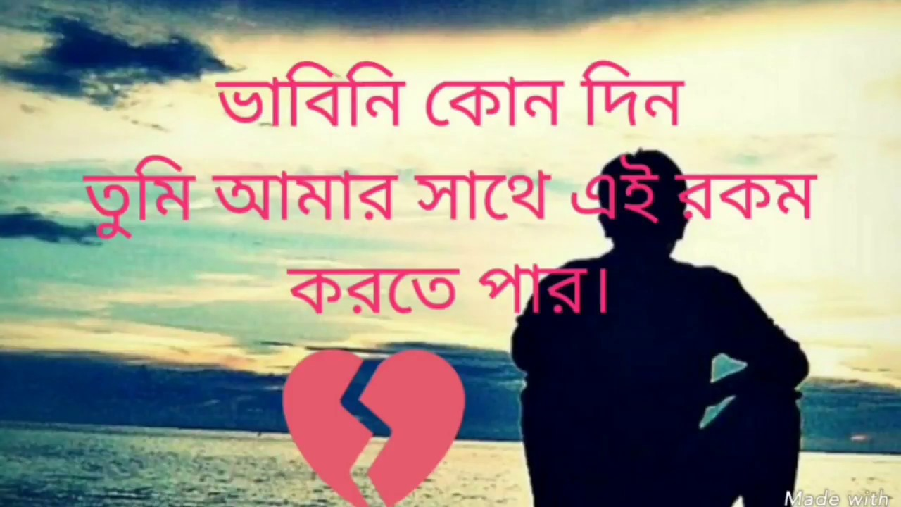 Drowing Sad Love Bangla: Sad Bengla Sms For Girlfriend,cry Bengla Love Sms, Heart