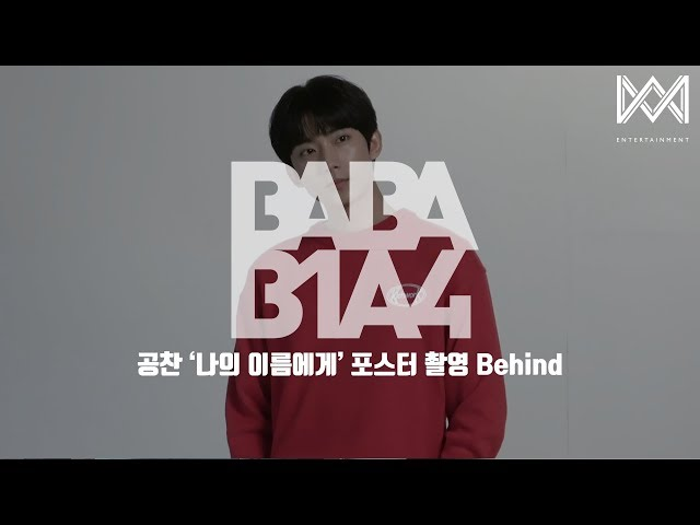 [BABA B1A4 4] EP.17 공찬 '나의 이름에게' 포스터 촬영 Behind