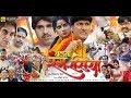 BALMA RANG RASIYA - Official Trailer Full HD - बलमा रंगरसिया Sundram Amar Seema Singh