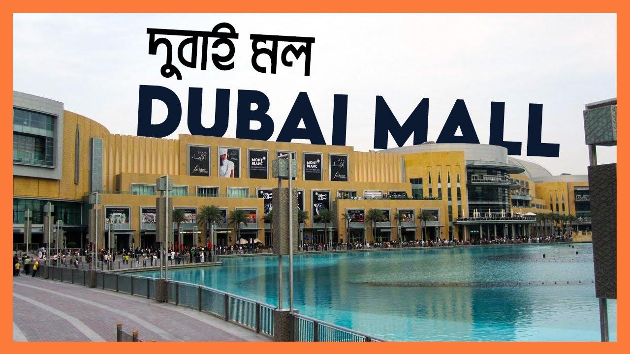 দুবাই মল, সবচেয়ে জনপ্রিয় শপিং মল? Dubai Mall |  Eagle Eyes