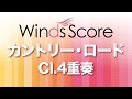 WSEW-17-004 カントリー・ロード(Cl.4重奏)