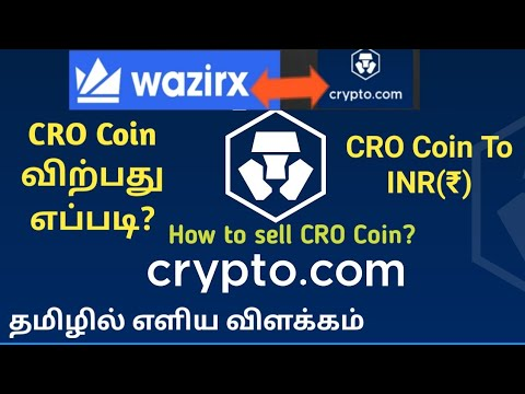 How to sell CRO Coin?/crypto.com to wazirx/Tamil/crypto currency Tamil/Bitcoin Tamil/wazirx Tamil