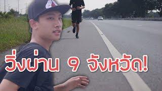 วิ่งผ่าน-9-จังหวัด-เพื่อการกุศล-วิ่งกลับบ้าน-500-กิโลเมตร