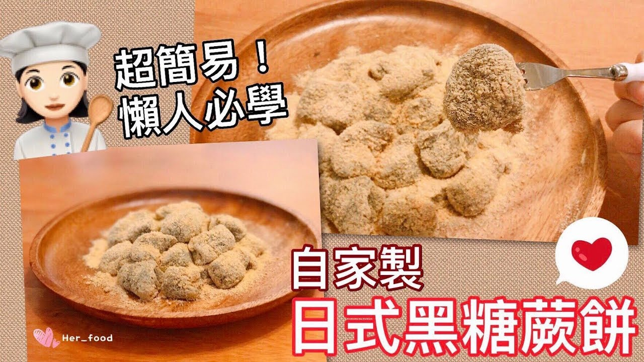 【Edo Tsui 自家製系列】超簡易零失敗|日式黑糖蕨餅|食譜分享 - YouTube