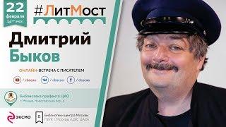 Дмитрий Быков: ''Управлять государством должны поэты''
