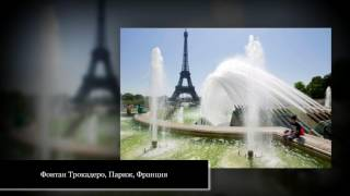 Красивые фонтаны мира!..!.. ♫♪ ♥ ♪♫ Beautiful fountains in the world!..(, 2017-08-07T04:04:06.000Z)