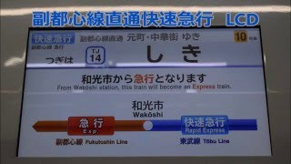 東武東上線 快速急行 元町・中華街行 川越発車後放送・表示