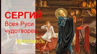 СЕРГИЙ. Всея Руси чудотворец...
