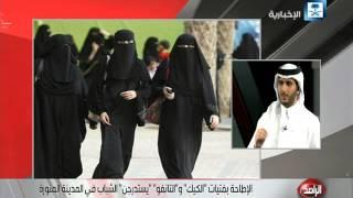 الإطاحة بـ 11 فتاة في المدينة المنورة يقمن باستدراج الشباب وابتزازهم