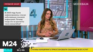 Как коронавирус ведет себя в организме на молекулярном уровне - Москва 24