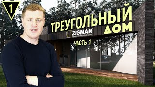 Треугольный дом. Раздвижные системы REYNAERS 7000х3050 Одесса(, 2018-03-09T10:45:21.000Z)