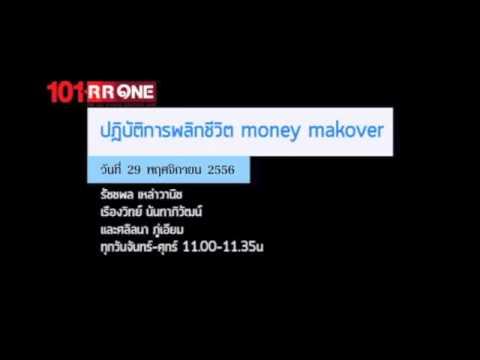 "MoneyMakeOver ตอน ""RMF กับ ประกันบำนาญ"" (29 พฤศจิกายน 2556)"