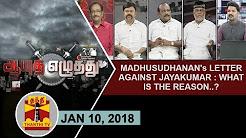 (10/01/18) Ayutha Ezhuthu | Madhusudhanan's letter against Jayakumar : What is the Reason..?