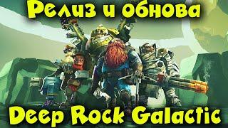 Релиз игры Гномы Копатели - Deep Rock Galactic