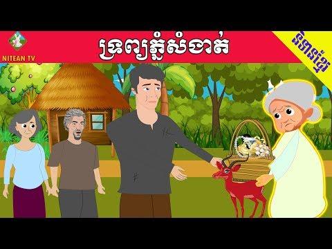 រឿងនិទានខ្មែរ ទ្រព្យភ្នំសំងាត់ | Khmer Cartoon Story, Tokata Khmer.