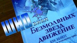 Доктор Кто - Безмолвных звезд движение